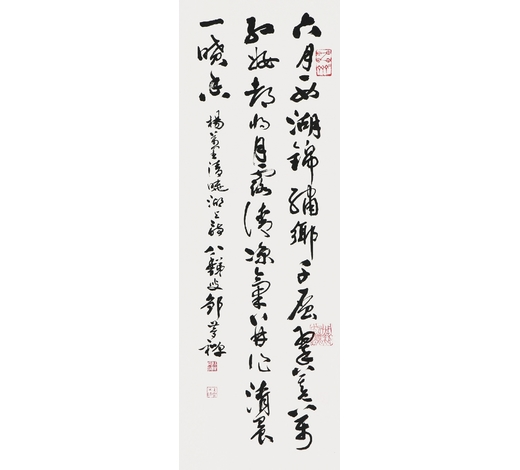 盈昌国际邹梦禅(1905-1986) 书法