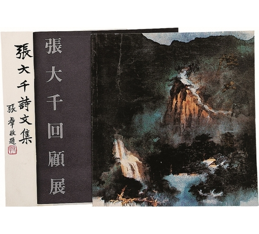 海王村《张大千画集》等三种