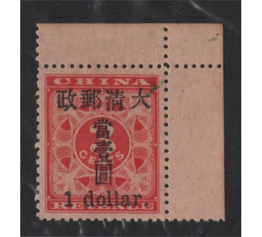 Find TreasureCHINA Stamp1897