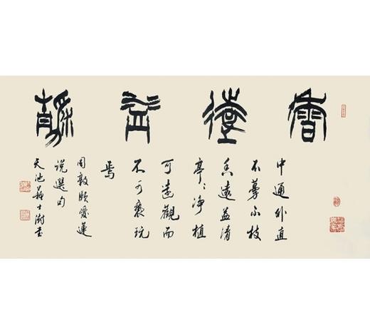 北京翰海苏士澍(b.1949) 篆书《周敦颐·爱莲说》