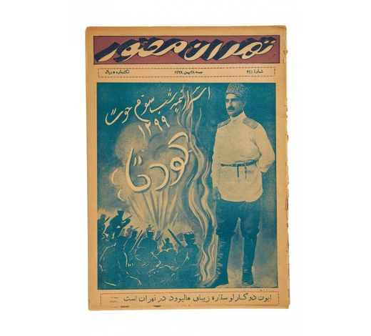 Dreweatts【Ɵ】 Tehran Mas'ul, a collection of 16 volumes of the Tehran-based newspaper [Tehran, all in 1328 (1949)]