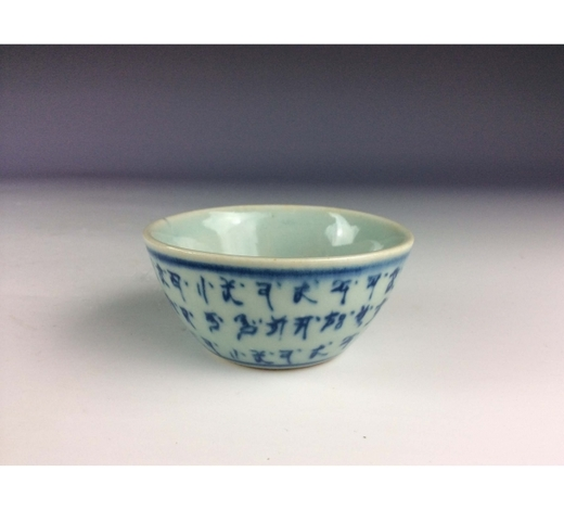 Norton's ArtChinese B/W bowl with Sanskrit characters.