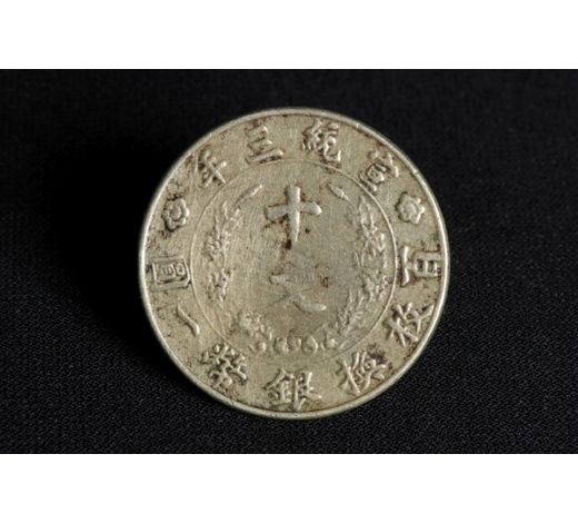 Mega International Auction白铜大清铜币十文ANTIQUE CHINESE BRONZE COIN QING DYNASTY PERIOD