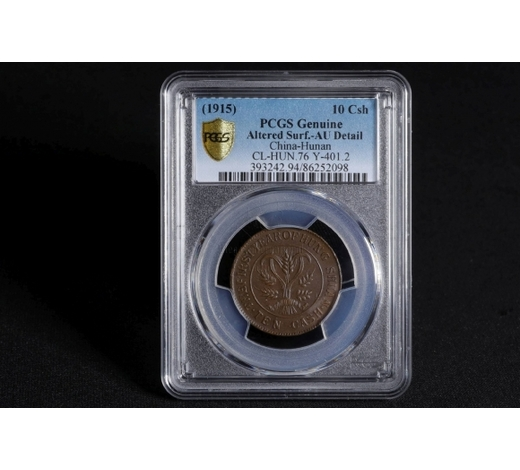 Mega International Auction1915 AU941915 CHINA HUNAN COIN WITH PCGS CERTIFICATE