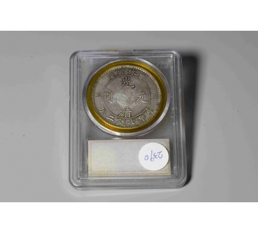 Mega International Auction吉林光绪银币 KIRIN PROVINCE KUANG HSU COIN