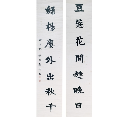 弘仁元梁启超(1873-1929)书法对联
