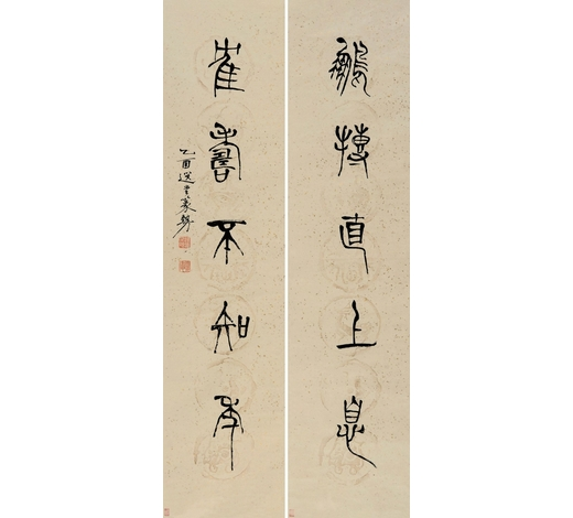 上海嘉泰饶宗颐(1917-2018年) 篆书书法