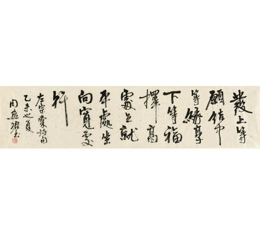 上海嘉泰周慧珺(b.1939年) 行书书法
