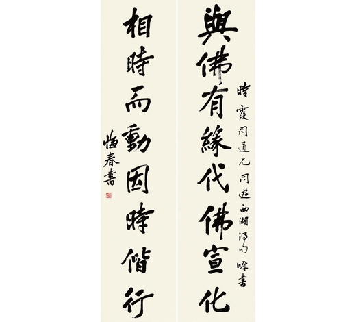 上海嘉泰悔 春 行书八言联