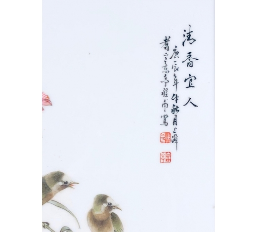 Galaxy Auction IncCheng Yiting Famille Rose 'Flower and Bird' Screen