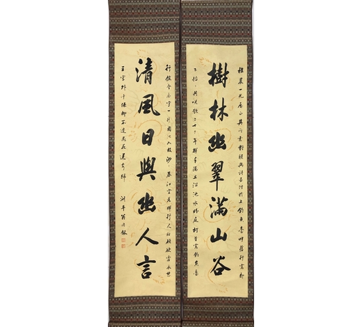 Galaxy Auction IncQing Weng Tonghe 'Calligraphy'