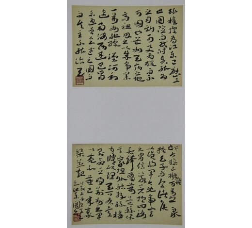 Galaxy Auction IncWang Suichang Calligraphy