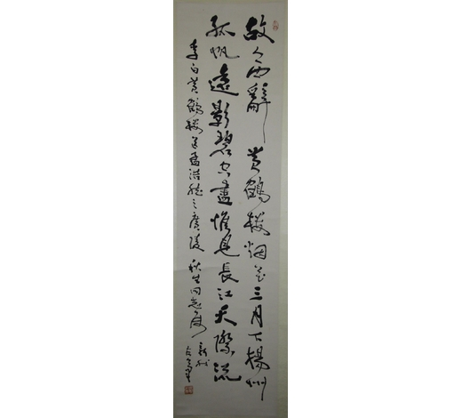 Galaxy Auction IncFei Xinwo Calligraphy