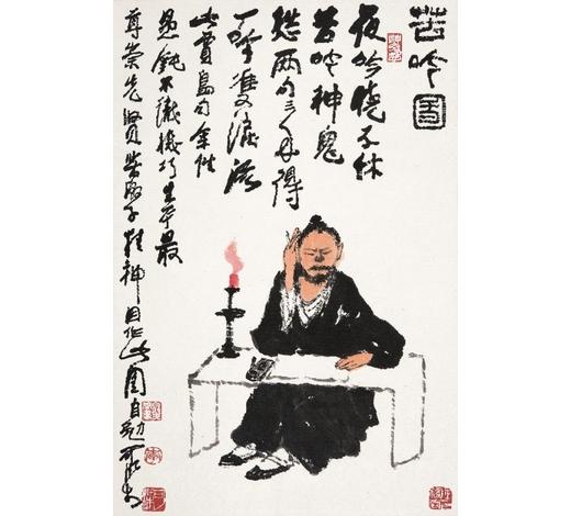 北京翰海李可染 1907-1989 苦吟图