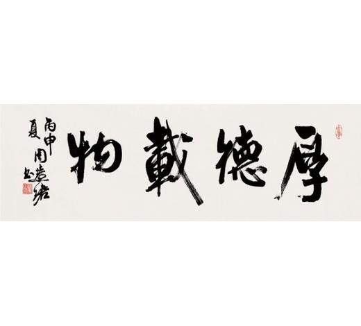 """上海嘉禾周慧珺(b.1939) 行书""""厚德载物"""""""