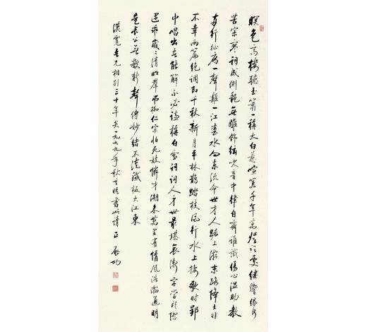 上海嘉泰启 功(1912-2005年) 行书书法