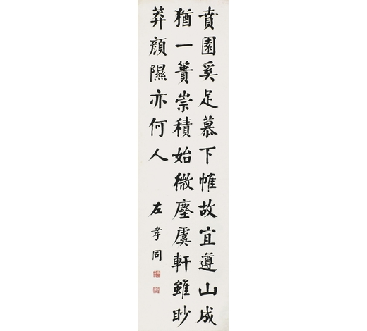 盈昌国际左孝同(1857-1924) 书法