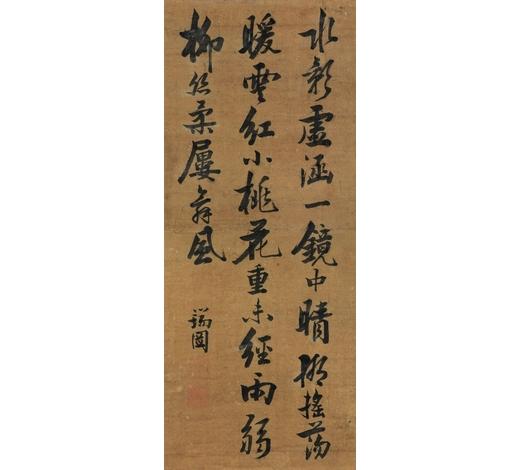 盈昌国际张瑞图(1570-1644) 书法