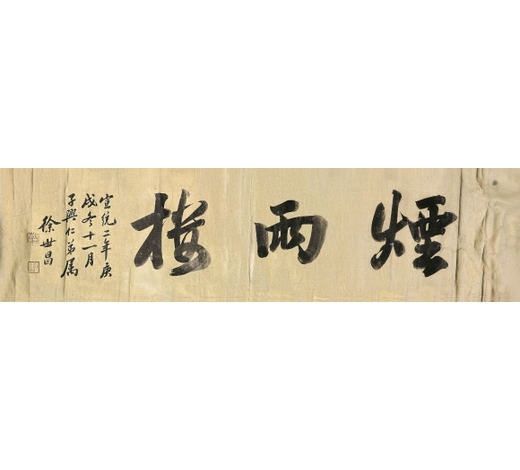 北京盈昌徐世昌(1855-1939) 书法