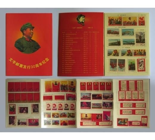 Madison Square Gallery Inc.Chinese Stamp Collection Album Of Mao