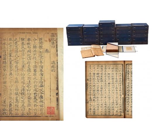 广东崇正元刻明递修本《通志》一百三十册