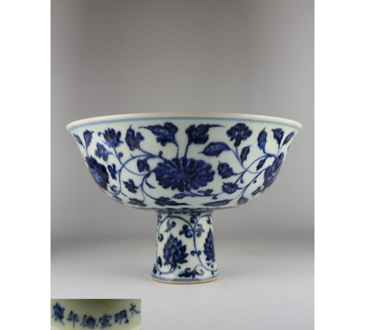 Empire Auction HouseA XUANDE MARK HIGH-FOOT BOWL
