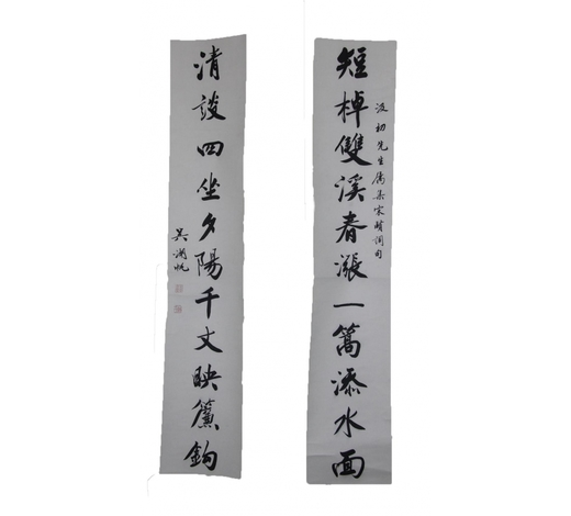Galaxy Auction IncWu Hufan Calligraphy