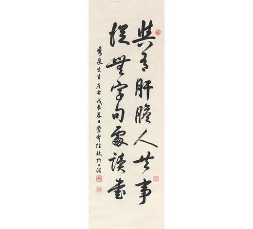 浙江中财任  政 书  法