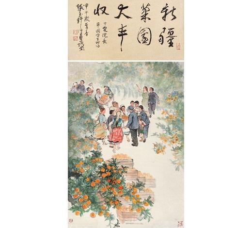 北京翰海程十发 1921-2007 丰收图