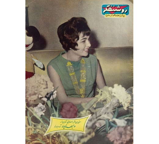 Dreweatts【Ɵ】 A collection of Iranian newspapers and Magazines