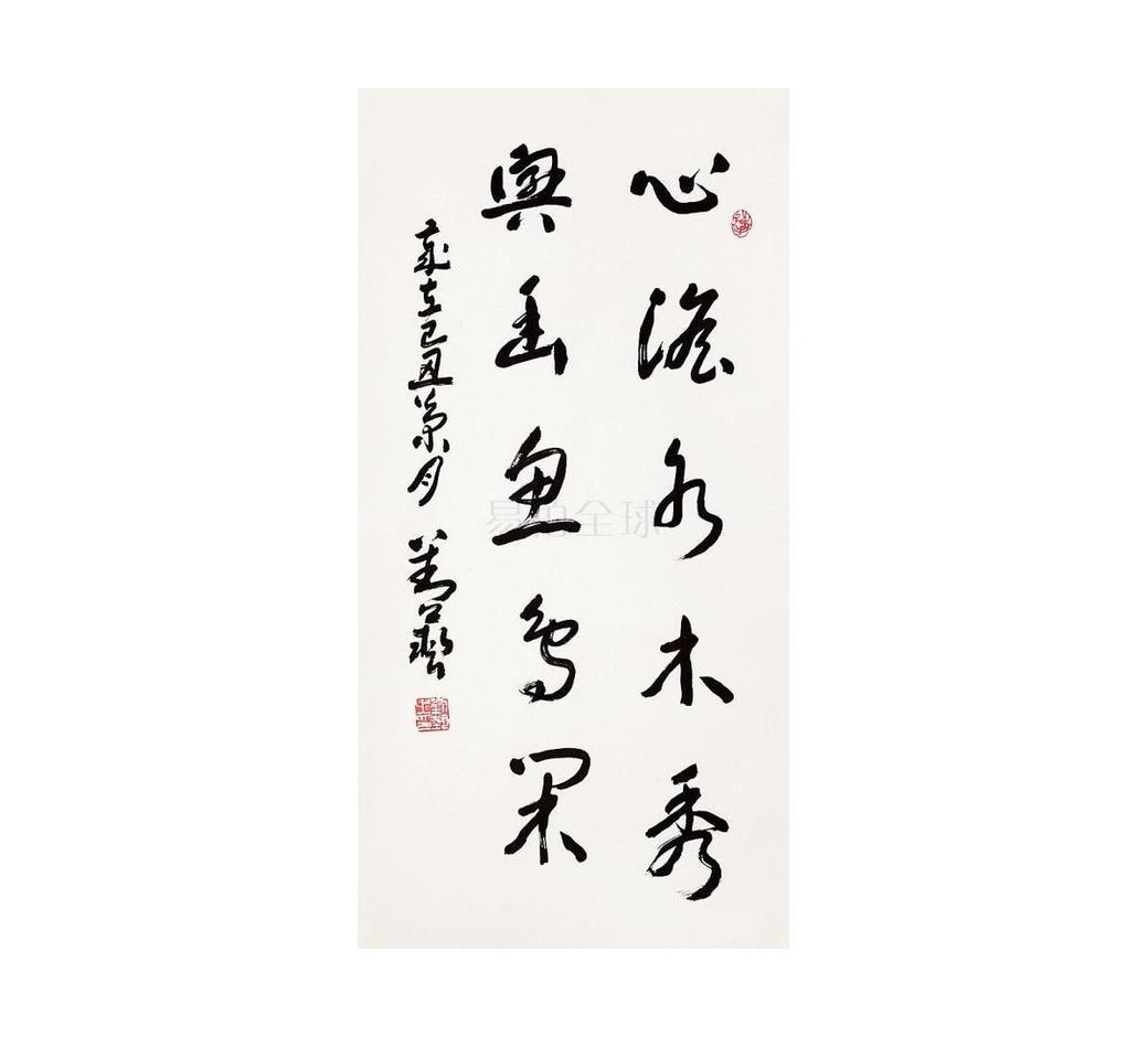 刘艺 行书图片